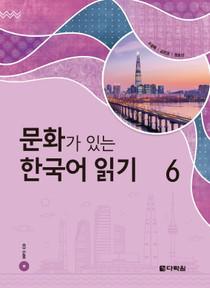 문화가 있는 한국어 읽기 6 (Reading Korean with Culture 6)