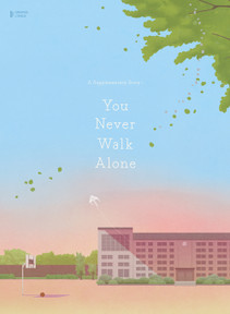 [GRAPHIC LYRICS 1] A Supplementary Story : You Never Walk Alone
