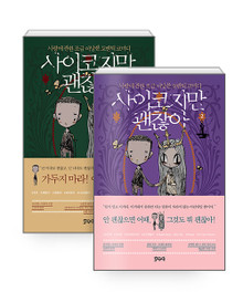 [BOOK SET] 사이코지만 괜찮아 꾸러미 셋트.(IT'S OKAY TO NOT BE OKAY)