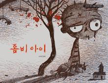 좀비 아이 (Zombie Child)