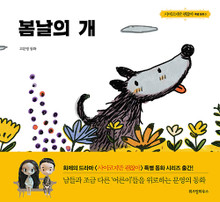봄날의 개 (The Cheerful Dog)
