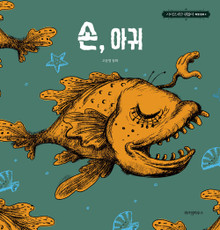 손, 아귀 (The Hand, The Monkfish)