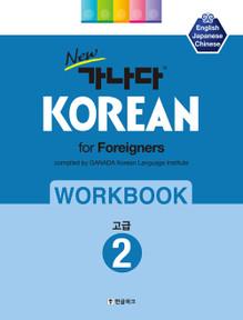 New 가나다 (Ganada) Advanced Level 2 Workbook
