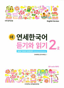 [새 연세한국어] New Yonsei Korean Listening and Reading 2-2 (English Version)