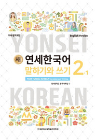[새 연세한국어] New Yonsei Korean Speaking and Writing 2-1 (English Version)