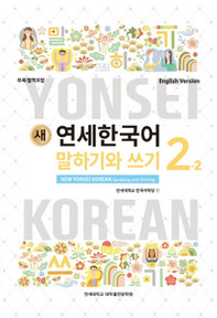 [새 연세한국어] New Yonsei Korean Speaking and Writing 2-2 (English Version)