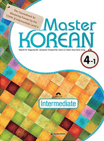 Master Korean 4-1 (Intermediate) English Version
