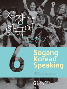 서강 한국어 말하기 6 - Sogang Korean Speaking 6