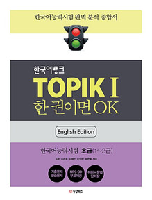 [English Edition] 한국어뱅크 TOPIK 1 - One Book is OK