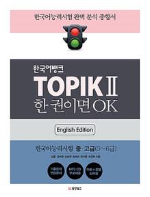 [English Edition] 한국어뱅크 TOPIK 2 - One Book is OK