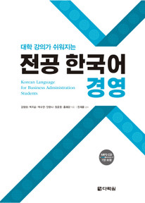 Korean Language for Business Administration Students