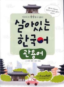 살아있는 한국어 : 관용어 / Living Korean : Idiom