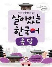 살아있는 한국어 : 속담 / Living Korean : Proverb