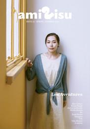 amirisu, Issue 20: Spring/Summer 2020