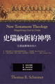 史瑞納新約神學 New Testament Theology Magnifying God in Christ
