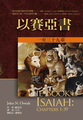 以賽亞書註釋(繁)(一套)The Complete set of The Book of Isaiah by John N. Oswalt