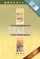 國際釋經應用系列.路加福音(卷下)(Vol.42B)‧繁體   NIV Application Commentary - Luke Vol.2 (Paperback)