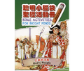 聰明小腦袋聖經活動冊:上帝的子民 Bible Activities for Bright Minds: God's People