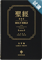 CBT1246 中英聖經和合本.黑色真皮.金邊.大字版 CHINESE/ENGLISH(CUV.NIV)Bible (Premium Leather Large Print)