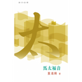 TD4127 普天註釋•馬太福音  Worldwide Tien Dao Abridged Bible Commentary: Matthew