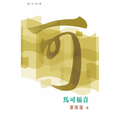 TD4131 普天註釋.馬可福音  Worldwide Tien Dao Abridged Bible Commentary: Mark