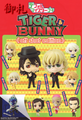 Tiger & Bunny Deformeister Petit Trading Figure Collection: Off Shot Edition - Barnaby Brooks Jr.
