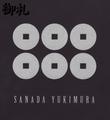 Samurai Crest Compact Mirror - Sanada Yukimura