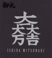Samurai Crest Compact Mirror - Ishida Mitsunari