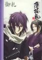 Hakuouki A6 Ring Notebook - Hijikata Toshizou and Saitou Hajime