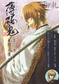 Hakuouki Handsome Man Fundoshi with Art Book Guide - Kazama Chikage