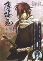 Hakuouki Handsome Man Fundoshi with Art Book Guide - Saitou Hajime