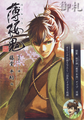 Hakuouki Handsome Man Fundoshi with Art Book Guide - Toudou Heisuke