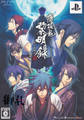 Hakuouki: Reimeiroku PSP Game with Drama CD