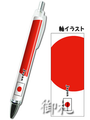 Flags of the World Clear Pen - Japan