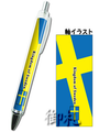 Flags of the World Clear Pen - Sweden