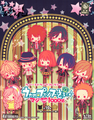 Uta no Prince-sama! Maji Love 1000% Rubber Strap Collection - Shinomiya Natsuki