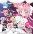 Puella Magi Madoka Magica Cutie Figure Mascot Collection - Akemi Homura