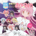Puella Magi Madoka Magica Cutie Figure Mascot Collection - Akemi Homura with Ribbon
