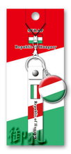 Flags of the World Rubber Strap - Hungary