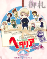 Axis Powers Hetalia One Coin Grande Vol.2 - Prussia