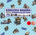 Sengoku Basara Metal Strap Collection Vol.1 - Katakura Kojuurou