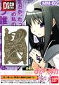 Puella Magi Madoka Magica DecoMeta Sticker Collection - Homura Akemi