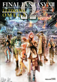 Final Fantasy XIII Ultimania Omega Book