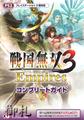 Sengoku Musou 3 Empires Complete Guide