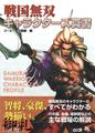 Sengoku Musou Character Guide Book
