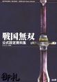 Sengoku Musou Official Data Book