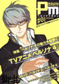 Persona Official Magazine Vol.1