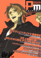 Persona Official Magazine Vol.2