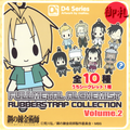 Fullmetal Alchemist Rubber Strap Collection Vol. 2 - Lan Fan