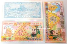C1 8 Billion Heaven Hell Joss Paper Money